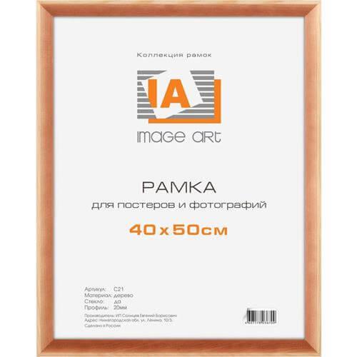 Рамка сосна c21 40х50
